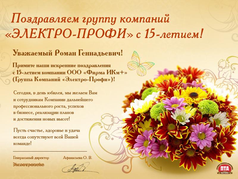Поздравление на день рождения учреждения